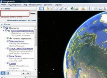 Как ввести координаты в Google Earth?